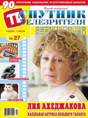 Спутник телезрителя №27 07/2013