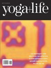 Yoga+Life №8 08/2012