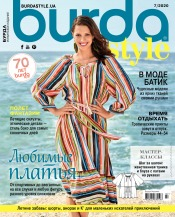 Burda style(БЕЗ ВЫКРОЕК) №7 07/2020