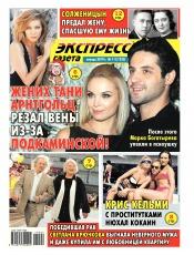Экспресс-газета №1-2 01/2019