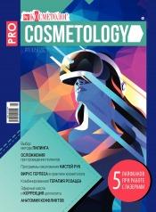 Косметолог №1 03/2021