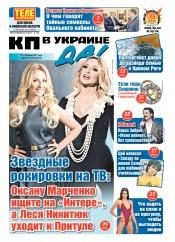 Комсомольская правда (четверг) №108 06/2017