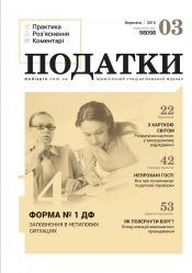Податки. Практика, роз'яснення, коментарі №3 09/2016