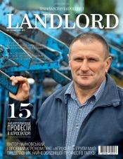 Landlord (Землевласник) №9 09/2018