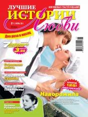 Лучшие истории любви №11 06/2011