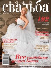 Ваша свадьба №1 03/2013