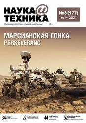 Наука и техника №3 03/2021