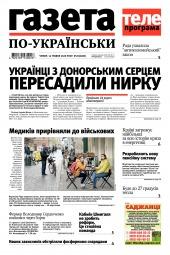 Газета по-українськи №19 05/2020