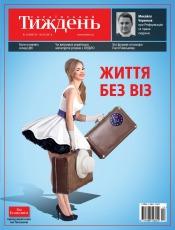 Український Тиждень №12 03/2017