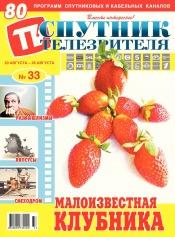 Спутник телезрителя №33 08/2018