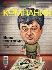 Компания. Россия №21 06/2013