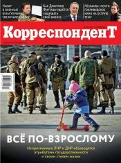 Корреспондент №13 04/2015