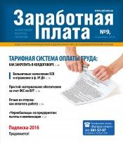 Заработная плата №9 09/2016