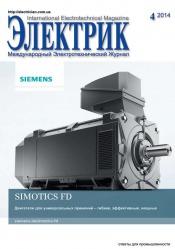 Електрик. Міжнародний електротехнічний журнал №4 04/2014