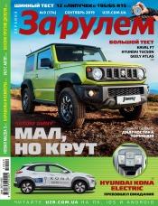 Украина за рулем №9 09/2019