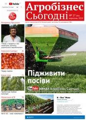 """газета """" Агробізнес Сьогодні"""" №17 09/2018"""