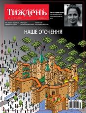 Український Тиждень №15 04/2021