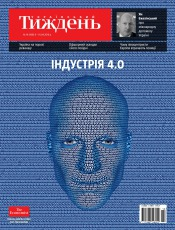 Український Тиждень №14 04/2016