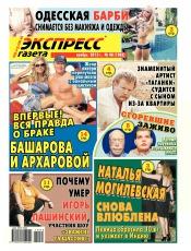 Экспресс-газета №48 11/2015