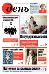 День. На русском языке №239 12/2020