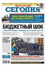 Сегодня. Киевский выпуск №261 12/2014