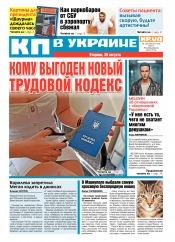 Комсомольская правда №125 08/2019
