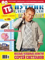 Спутник телезрителя №49 12/2012