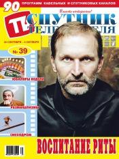 Спутник телезрителя №39 09/2013