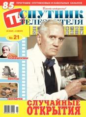 Спутник телезрителя №21 05/2017