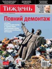 Український Тиждень №14 04/2013