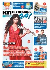 КП в Украине (четверг) №23 06/2021