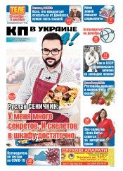 Комсомольская правда (четверг) №173-176 11/2020