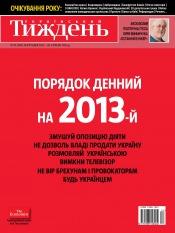 Український Тиждень №52 12/2012