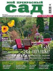 Мой прекрасный сад №11 11/2012