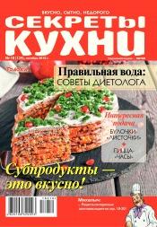 Секреты кухни №10 10/2018