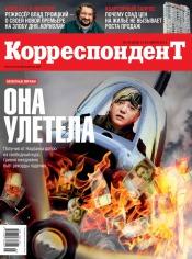 Корреспондент №45 11/2014