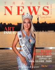 TRAVEL NEWS magazine №10-11 10/2019