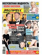 Экспресс-газета №41 10/2018