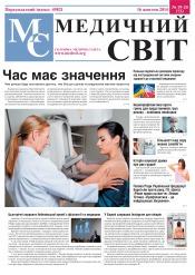 Медичний світ Інформаційно-аналітичне видання №19-20 10/2014