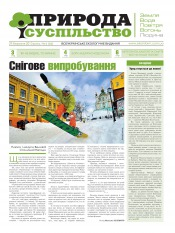 Природа і суспільство №6 03/2013