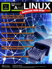 UserAndLINUX. Больше чем user №3 03/2011