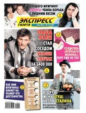 Экспресс-газета №12 03/2019