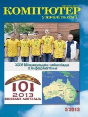 Комп'ютер у школі та сім'ї Науково-методичний журнал №5 08/2013
