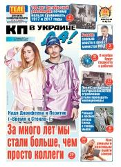 Комсомольская правда (четверг) №187 11/2017