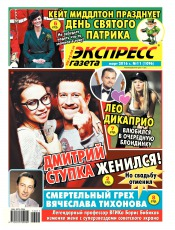 Экспресс-газета №11 03/2016