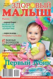 Здоровый малыш №11 11/2014