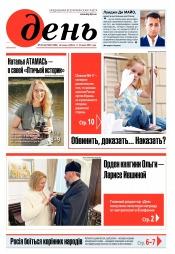 День. На русском языке. (пятница) №93-94 06/2021