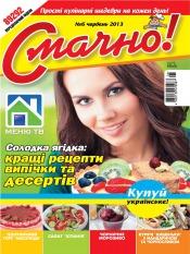 Смачно №6 06/2013
