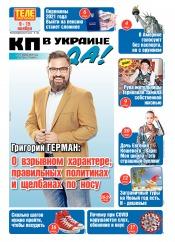 Комсомольская правда (четверг) №161-164 11/2020