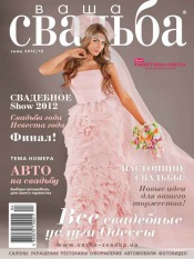 Ваша свадьба.Одесса №6 12/2012